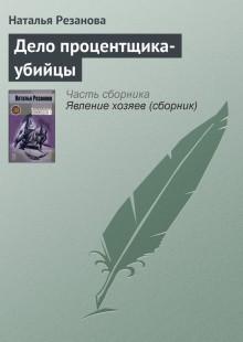 Обложка книги  - Дело процентщика-убийцы