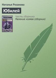 Обложка книги  - Юбилей