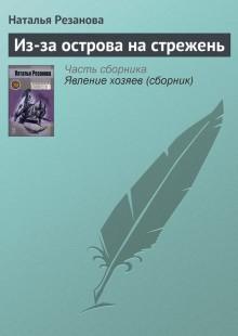 Обложка книги  - Из-за острова на стрежень