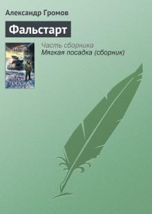 Обложка книги  - Фальстарт