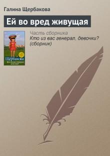 Обложка книги  - Ей во вред живущая