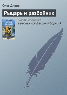 Обложка книги  - Рыцарь и разбойник