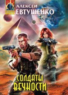 Обложка книги  - Солдаты Вечности