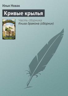 Обложка книги  - Кривые крылья