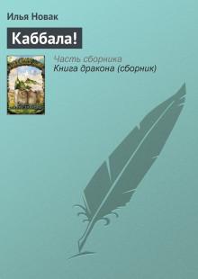 Обложка книги  - Каббала!