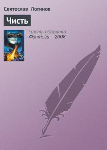 Обложка книги  - Чисть