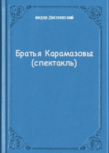 Обложка книги  - Братья Карамазовы (спектакль)