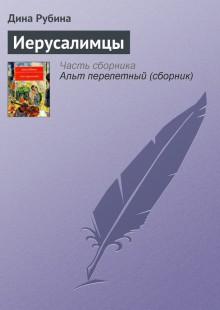 Обложка книги  - Иерусалимцы