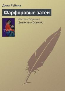 Обложка книги  - Фарфоровые затеи