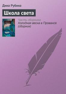 Обложка книги  - Школа света
