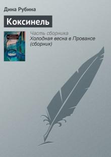 Обложка книги  - Коксинель