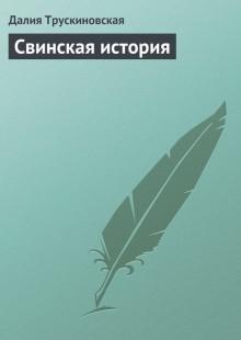 Обложка книги  - Свинская история