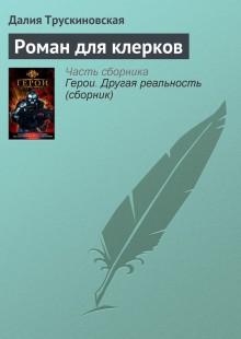 Обложка книги  - Роман для клерков