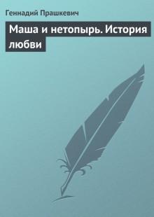 Обложка книги  - Маша и нетопырь. История любви