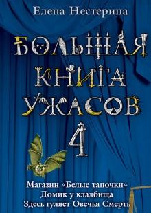 Обложка книги  - Большая книга ужасов – 4 (сборник)