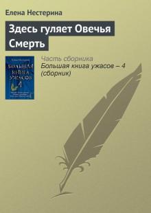 Обложка книги  - Здесь гуляет Овечья Смерть