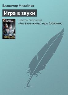 Обложка книги  - Игра в звуки