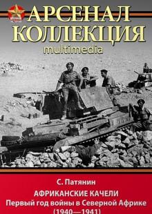 Обложка книги  - Африканские качели. Первый год войны в Северной Африке (1940–1941)