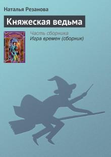 Обложка книги  - Княжеская ведьма