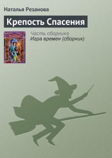 Обложка книги  - Крепость Спасения