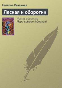 Обложка книги  - Лесная и оборотни