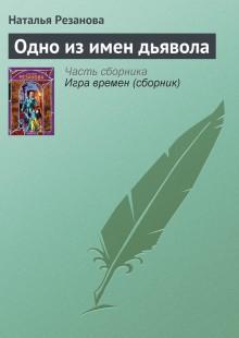 Обложка книги  - Одно из имен дьявола