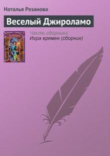 Обложка книги  - Веселый Джироламо