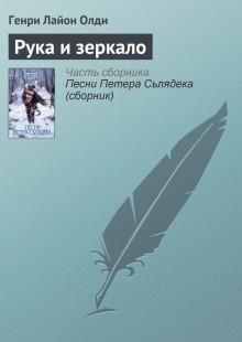 Обложка книги  - Рука и зеркало