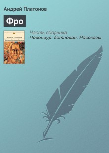 Обложка книги  - Фро