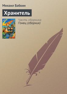 Обложка книги  - Хранитель