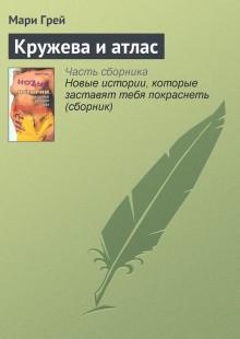 Обложка книги  - Кружева и атлас