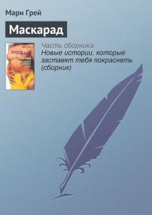 Обложка книги  - Маскарад