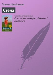 Обложка книги  - Стена