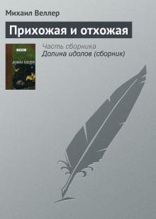 Обложка книги  - Прихожая и отхожая