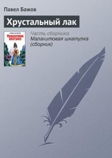 Обложка книги  - Хрустальный лак