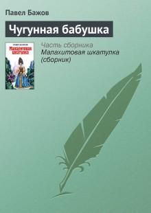 Обложка книги  - Чугунная бабушка