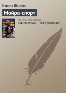 Обложка книги  - Мойра-спорт