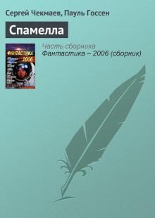 Обложка книги  - Спамелла
