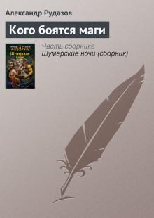 Обложка книги  - Кого боятся маги