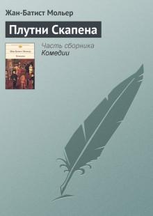 Обложка книги  - Плутни Скапена