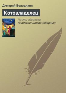 Обложка книги  - Котовладелец