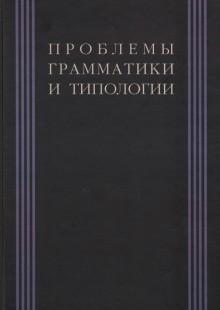 Обложка книги  - Проблемы грамматики и типологии. Сборник статей памяти В. П. Недялкова (1928–2009)