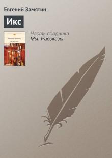 Обложка книги  - Икс