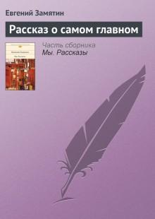 Обложка книги  - Рассказ о самом главном