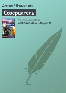 Обложка книги  - Созерцатель