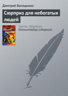 Обложка книги  - Сюрприз для небогатых людей