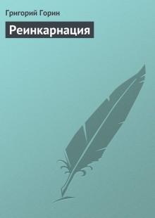 Обложка книги  - Реинкарнация