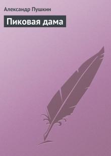Обложка книги  - Пиковая дама