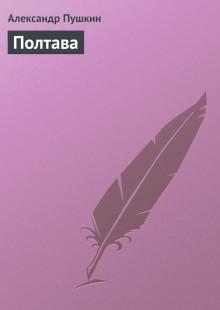 Обложка книги  - Полтава