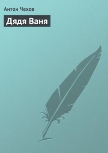 Обложка книги  - Дядя Ваня